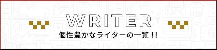 WRITER 個性豊かなライターの一覧!!