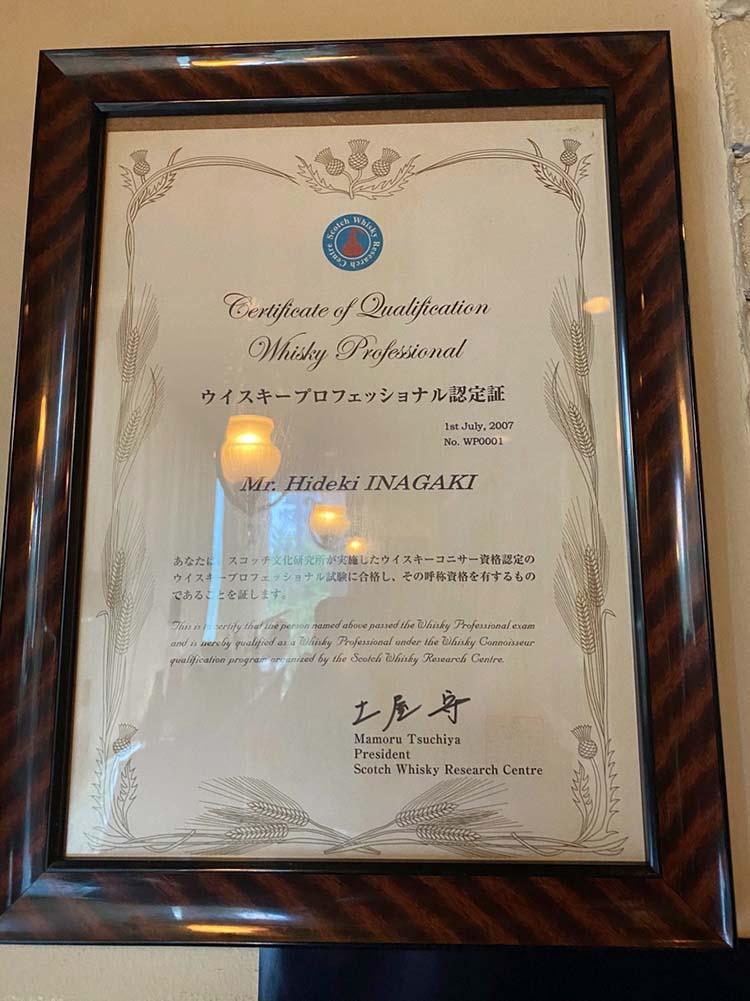 ウイスキープロフェッショナル認定証