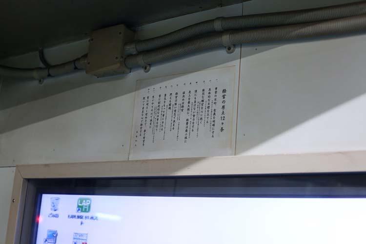 山三商会工場内経営理念